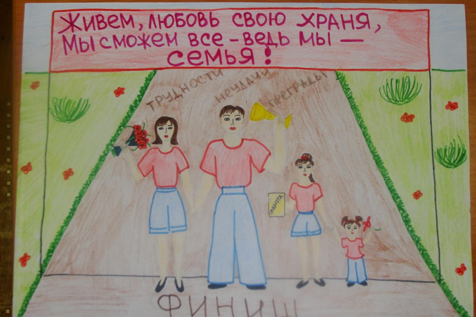 Девиз семьи на конкурс детский