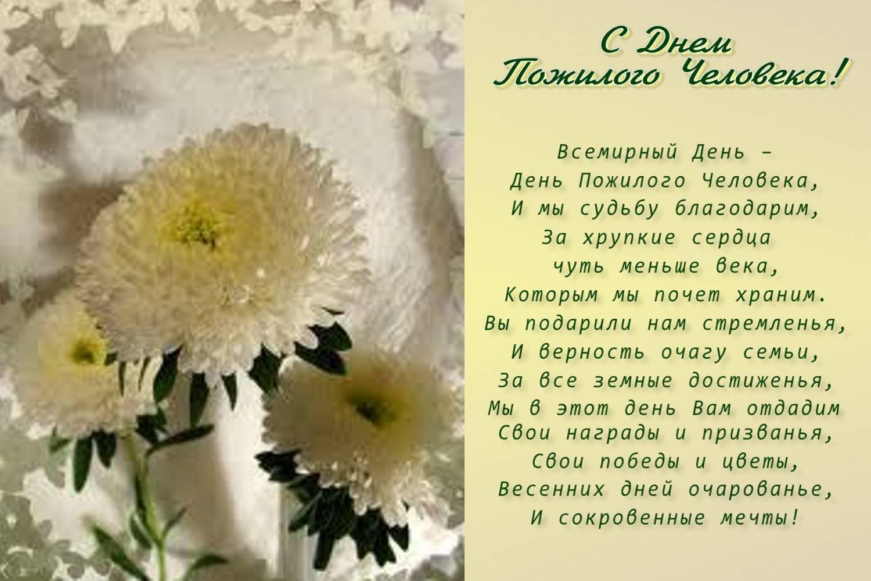 Стихи ко дню пожилого человека стихи поздравления