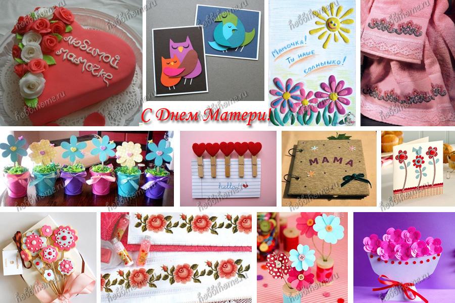 Какой можно сделать подарок маме на др